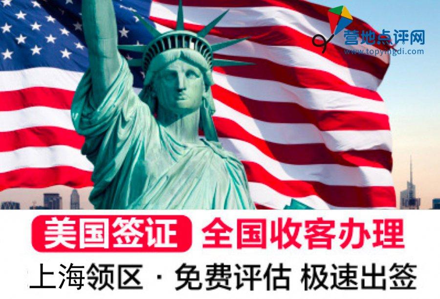 [上海面试]全国面试长达十年多次美国签证个人旅游