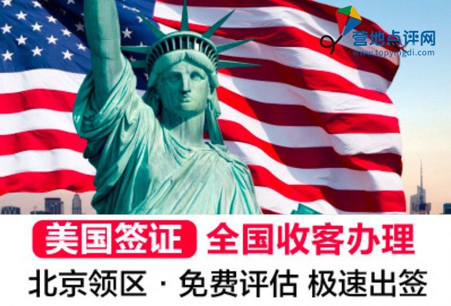 [北京面试]全国面试长达十年多次美国签证个人旅游