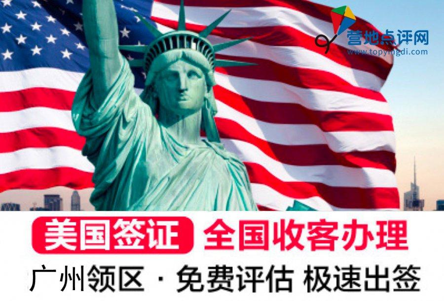 [广州面试]全国面试长达十年多次美国签证个人旅游