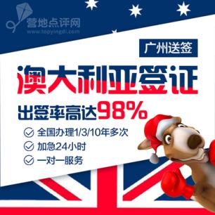 [北京送签]全国办理澳大利亚签证家庭个人旅游