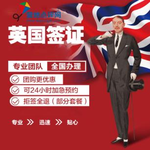 [广州送签]【全国送签】英国签证个人旅游全国办理