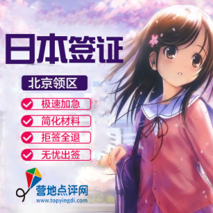 [北京送签]日本签证个人旅游自由行 简化免流水