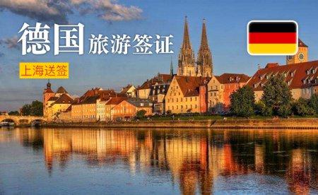 [上海送签]德国旅游签证·VIP+专家1对1服务+加急办理+代做机票预订单+陪同办签+顺丰回邮