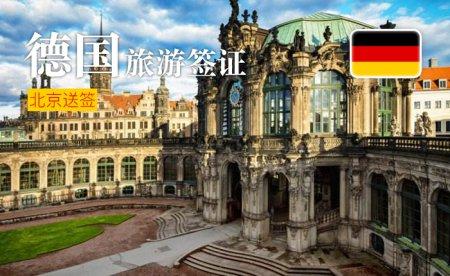 [广州送签]德国旅游签证·VIP+专家1对1服务+加急办理+代做机票预订单+陪同办签+顺丰回邮