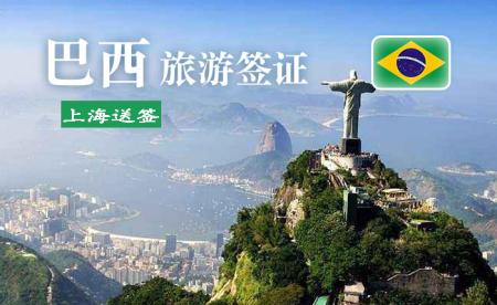[上海送签]巴西旅游签证+VIP+专家1对1服务+加急办理+代做机票预订单+陪同办签+顺丰回邮