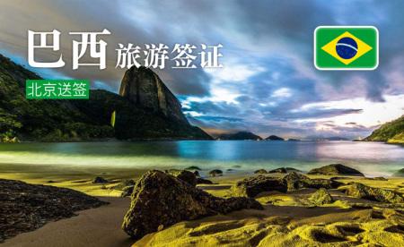 [北京送签]巴西旅游签证+VIP+专家1对1服务+加急办理+代做机票预订单+陪同办签+顺丰回邮