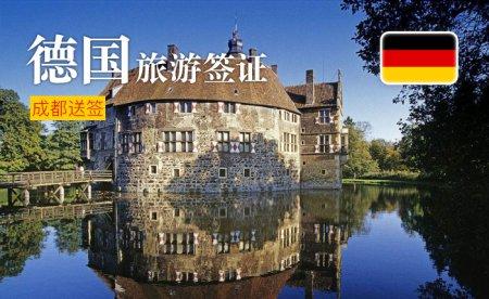 [成都送签]德国旅游签证·VIP+专家1对1服务+加急办理+代做机票预订单+陪同办签+顺丰回邮