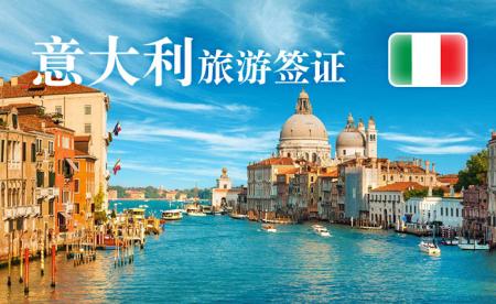 [北京送签]意大利旅游签证·VIP+专家1对1服务+加急办理+代做机票预订单+陪同办签+顺丰回邮