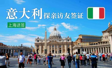 [上海送签]意大利旅游签证·VIP+专家1对1服务+加急办理+代做机票预订单+陪同办签+顺丰回邮