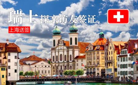 [上海送签]瑞士旅游签证·VIP+专家1对1服务+加急办理+代做机票预订单+陪同办签+顺丰回邮