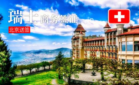 [北京送签]瑞士旅游签证·VIP+专家1对1服务+加急办理+代做机票预订单+陪同办签+顺丰回邮