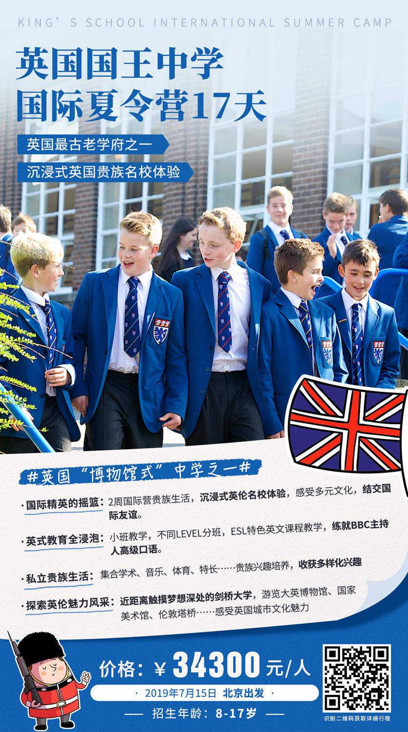 5 英国国王中学国际夏令营17天 7.15出发 副本