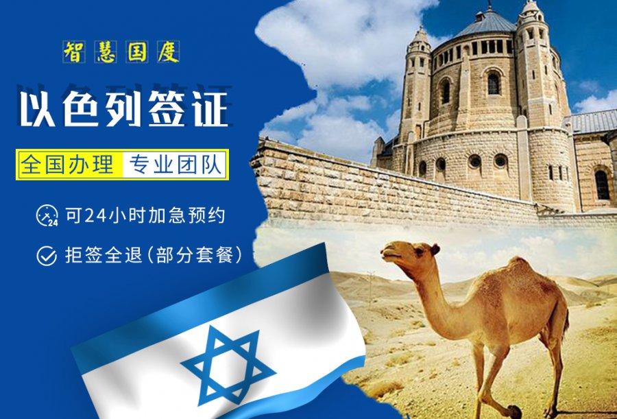 [全国办理]以色列签证个人旅游加急