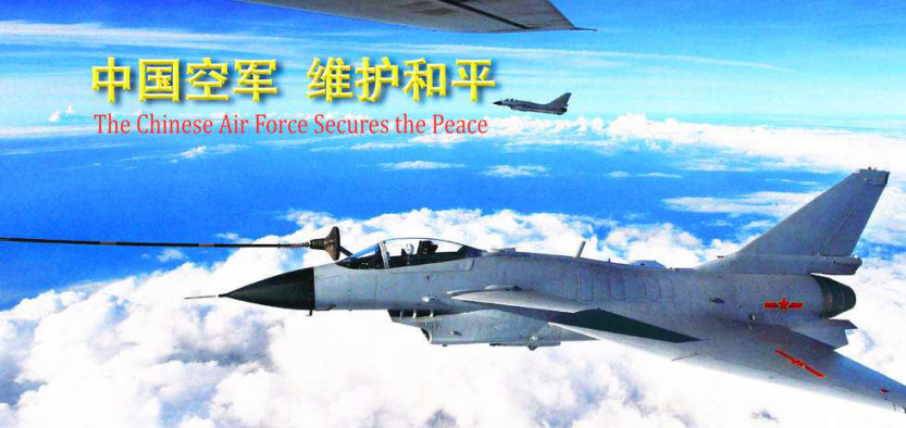 空军维护和平