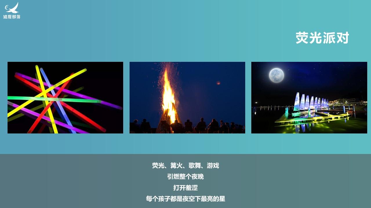 营地点评网-深圳七星湾航海5天4晚研学营 (22)