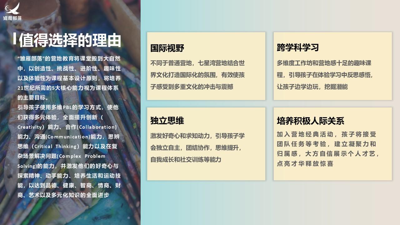 营地点评网-深圳七星湾航海5天4晚研学营 (24)