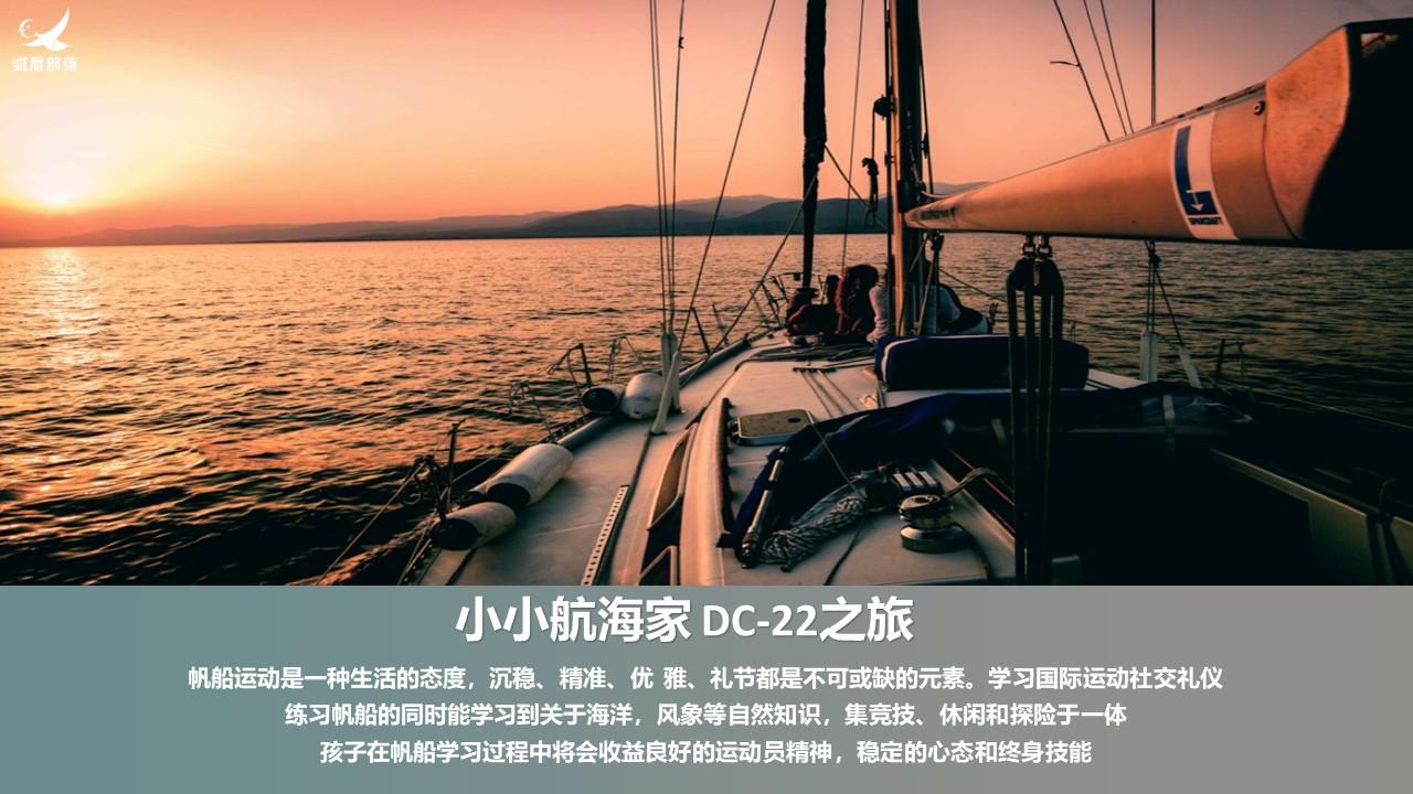 营地点评网-深圳七星湾航海5天4晚研学营 (12)