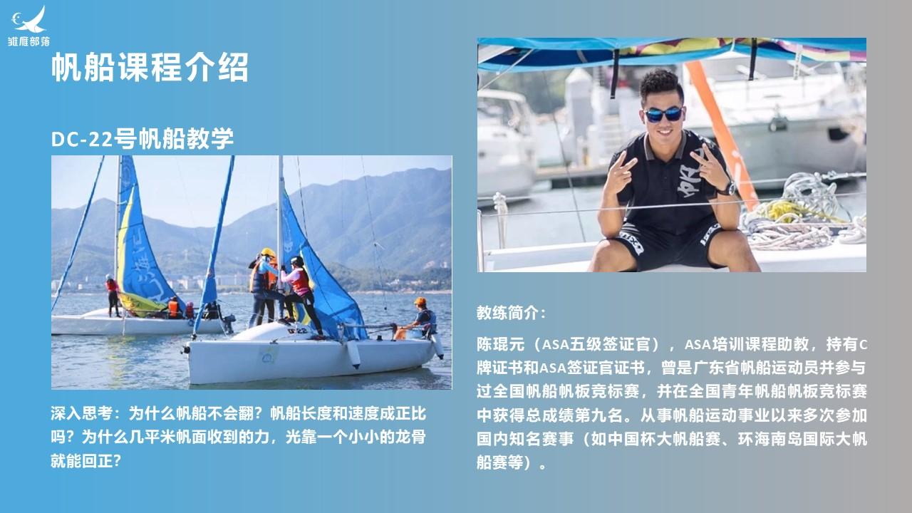 营地点评网-深圳七星湾航海5天4晚研学营 (15)