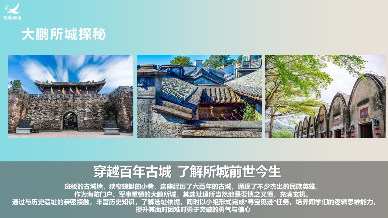 营地点评网-深圳七星湾航海5天4晚研学营 (19)