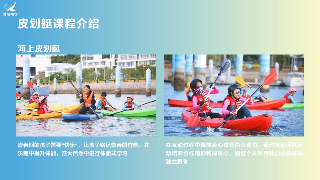 营地点评网-深圳七星湾航海5天4晚研学营 (17)