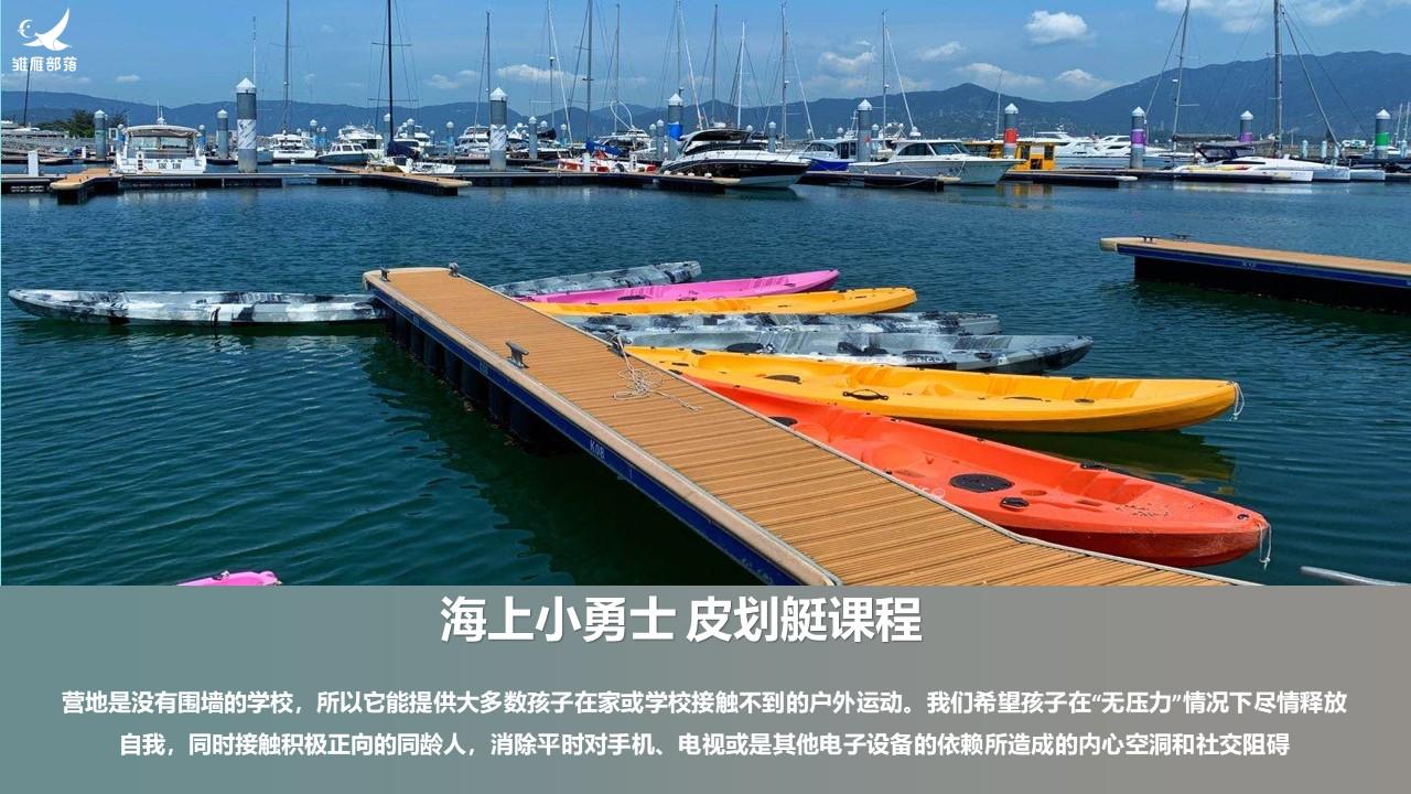 营地点评网-深圳七星湾航海5天4晚研学营 (16)