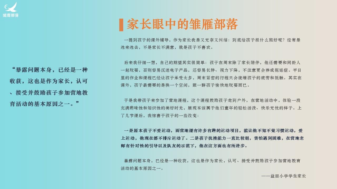 营地点评网-深圳七星湾航海5天4晚研学营 (9)
