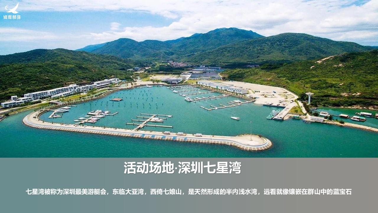 营地点评网-深圳七星湾航海5天4晚研学营 (11)