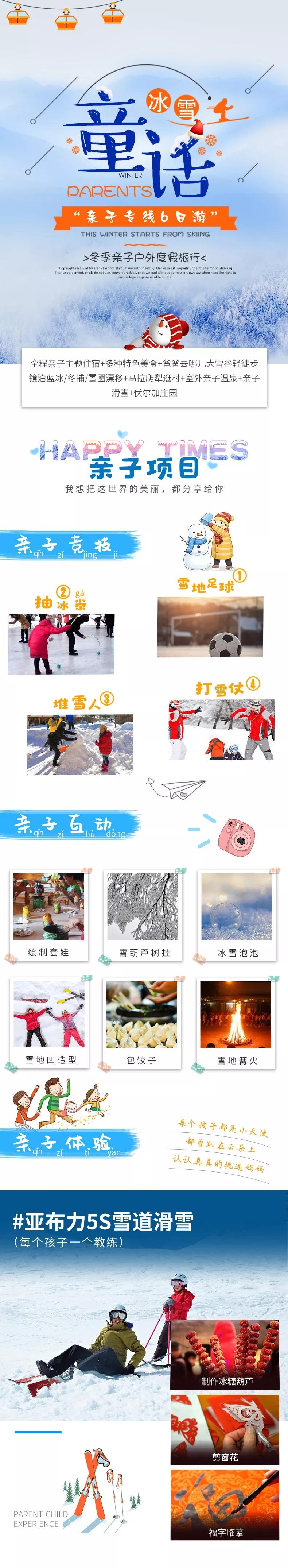 营地点评网-哈尔滨冰雪童话6天5晚亲子游