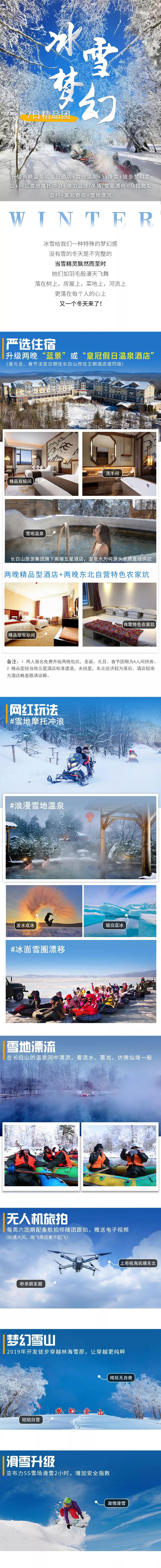 营地点评网-哈尔滨7天6晚亲子游 (2)