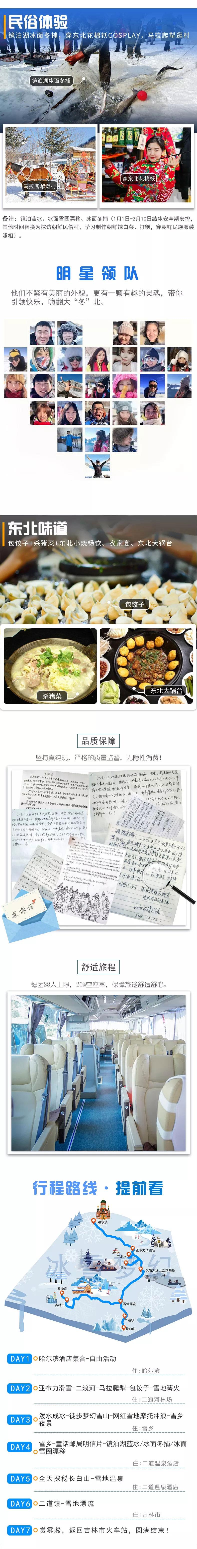 营地点评网-哈尔滨7天6晚亲子游 (3)