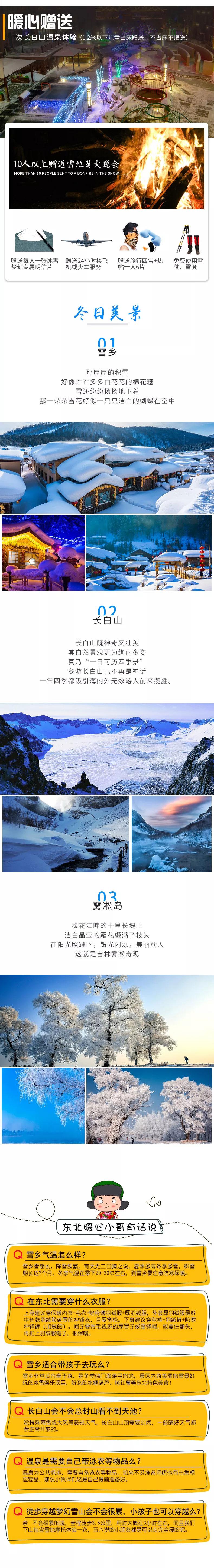 营地点评网-哈尔滨7天6晚亲子游 (4)