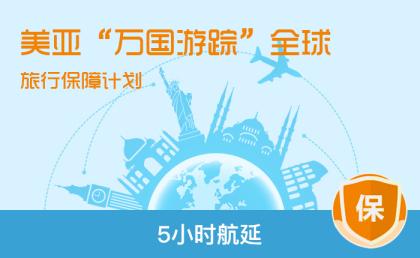 """美亚""""万国游踪""""全球旅行保障计划(5小时航延)"""