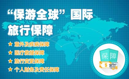 """""""保游全球""""国际旅行保障计划"""
