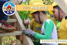 北京 2020树屋建造夏令营